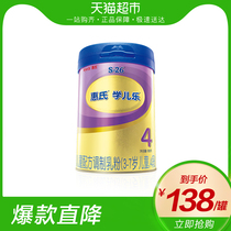 (Official)Wyeth S-26 gold 4 paragraph childrens childrens formula modulation milk powder 900g