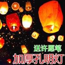 The new lantern Lantern wishing lamp 5 10 50 a package of creative love romantic flame retardant paper safety