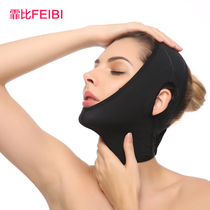 Fei bi mask V face bandage mask ti La face carved hood lifting double chin Vinnie Nello Ti Shi thin