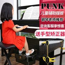 punk children piano pedal booster foot stool piano auxiliary pedal lift pedal pedal foot stool pedal