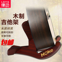 Wood ballad wooden guitar frame Yukri shelf electric guitar carrier bass stand removable