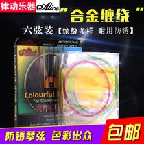 Alice Alice classical guitar strings colored nylon sets strings sets classical guitar strings set 1-6 strings