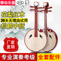 (SongHe) zhongzhu musical instrument Rosewood professional grading playing Ruan Rosewood polishing soft factory direct