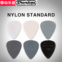 United States production Dunlop Dunlop paddles electric guitar paddles paddles ballads guitar nylon non-slip paddles accessories