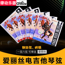 Alice Alice a506p electric guitar strings electric guitar 123456 strings 009 electric guitar sets strings
