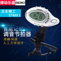 Seiko SEIKO guitare acoustique guitare acoustique universelle tuner guzheng violon guitare accordeur tuner