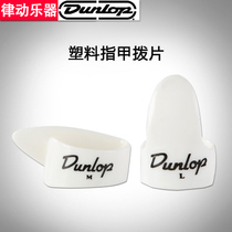 Dunlop Dunlop Paddle ballad guitar thumb paddle wood guitar finger set Ukreli string