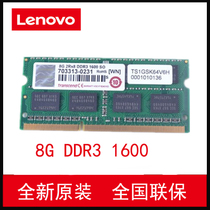 Lenovo original Y480 Y400 X230I G480 T430 3 generation 8g notebook memory DDR3 unpaired