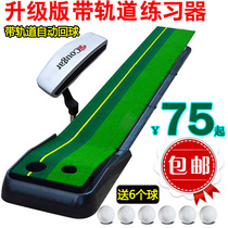 Upgraded golf Course Putter Practice mini children Practice blanket Indoor practice device