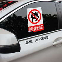 Warning chaos parking punishment stickers prohibit parking stickers bullet hole personality bullet glass body stickers