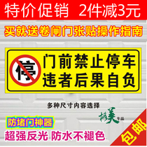 Anti-blocking garage Stickers Store in front of the warehouse parking is prohibited consequences private parking do not occupy stop reflective stickers