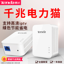 Tengda wired wireless power cat router pair wifi suite HD surveillance iptv set-top box home gigabit 1000M power line adapter 100m signal expansion single
