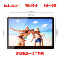 15 inch HD digital photo frame touch button electronic album advertising machine custom Android WIFI one machine