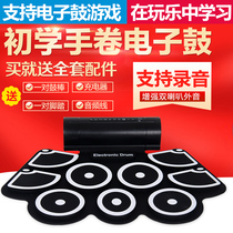 Electronic drum hand roll rack drum portable adult beginner children combat board electronic game machine jazz drum