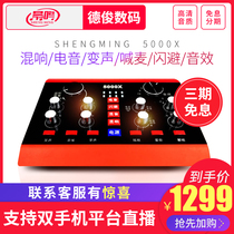 Sheng Ming 5000x externe K song card anchor live singing reverb hardware electric voice Screaming Mai mobile phone voice changer
