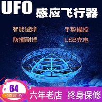 ufo Smart Mini four axis drone boy remote control aircraft induction aircraft suspension childrens toys flying saucer