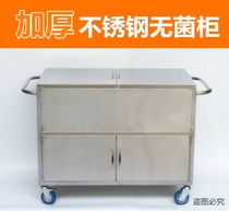 Sterile cabinet stainless steel sterile car thickening sterile cabinet hospital sterile cabinet disinfection car factory direct
