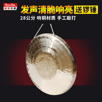 New treasure gong musical instrument large gong 28 cm Su gong hand gong small Su gong send gong hammer