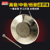 New treasure gong musical instrument Wu Luo Bo Yun low Tiger sound gong high Tiger sound gong in the Tiger sound gong other Gong