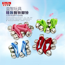 New Bao wrist instrument puzzle toy foot bell ringing 4.5 yuan 1 pay percussion instrument promotion