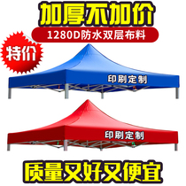 Outdoor advertising ceiling cloth Four Corners tripod 3x3 tent cloth thick waterproof umbrella cloth canopy cloth awning
