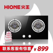 Hione Fire King 2WA Gas Stove Household Gas Stove Double Stove Embedded Liquefied Gas Furnace Table
