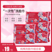 PAPI extract cotton thickened beauty towel facial disposable cleansing cleansing towel wet and dry dual-use 80 pumping