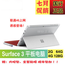 微软New Surface3 pro5 pro4 pro6 Go 8g苏菲Laptop平板电脑Book2
