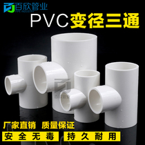 PVC diameter Three-diameter three-path water supply pipe 20 25 32 40 50 63 75 90 110