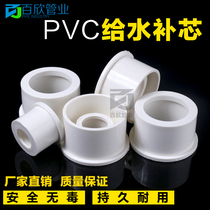 pvc water supply pipe core core diameter pipe connection size adjustable ring 20 25 32 40 50 63 75 90