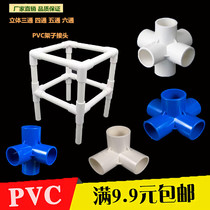 PVC three-dimensional three-dimensional four-way plastic accessories shoe shelf at right angles to the pipe joints 202532