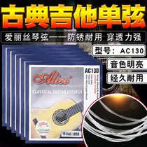 Alice Alice classical guitar strings single strings 1 2 3 4 5 6 strings Classical Guitar single strings individually wrapped