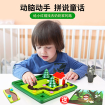 Little good egg Little Red Riding Hood and the Wolf to develop brain puzzle toys parent-child wisdom board games for children