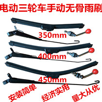 Electric tricycle wipers motorcycle wiper Assembly electric car wipers wiper manual wipers wipers