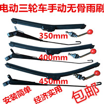 Electric tricycle manual wipers motorcycle wiper Assembly electric car wiper wiper manual wipers