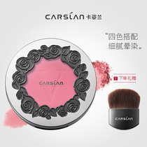 Card posture blue blush genuine moisturizing brighten skin tone Rouge natural matte nude makeup waterproof moisturizing repair makeup authentic