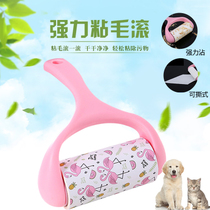 Dog hair floating hair sticky paper sticky hair roller sticky sweater clothing dust removal paper Brush Hair Removal roller