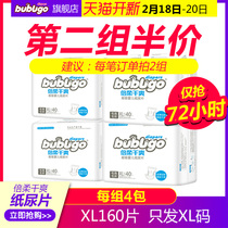 Bubugo Diaper Summer XL160 tablets ultra-thin breathable dry male and female baby urine not wet newborn baby