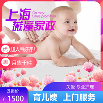 Shanghai domestic service baby-sitting sister-in-law with children pick-up and drop-off children elderly escort housekeeping cleaning live-in nanny