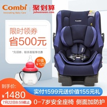 Combi combi safety seat 0-7 years old safety shock Baby Child Safety Car Seat mamalonⅱ