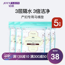 (Gift does not take delivery) Jing Qi disposable toilet seat