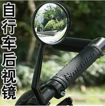 Bicycle rearview mirror Convex Mirror large vision mountain road car mirror safety mirror electric car rearview mirror