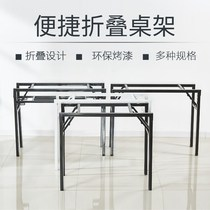 Simple folding table foot shelf desk shelf desk leg Desk Shelf single double-layer spring rack fold rack bracket meeting
