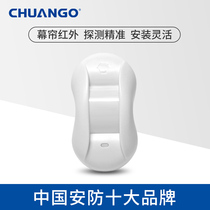 Wireless intelligent curtain infrared detector Chuango anti-theft alarm PIR-800