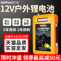 Delipu 12v lithium battery large capacity outdoor xenon lamp inverter High Power Rechargeable Battery Battery Pack