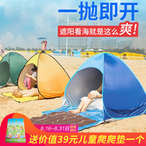 Beach tent Beach sunscreen outdoor 2 people automatic fast open fishing picnic shade children yarn net tent