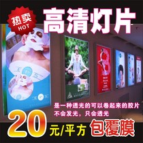 Indoor Lighting lens Advertising poster inkjet) light box piece photo outdoor lamp piece does not fade lamp film