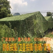 Outdoor jungle camouflage net camouflage net anti-aerial photo sunshade mountain cover Green decoration network shading network CS
