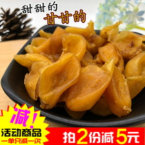 Honey licorice yellow dry 250g Guangdong specialty huangpi drum candied snacks seedless yellow peel fruit dried good Island