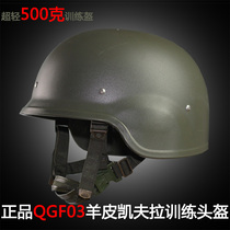 qgf03 Kevlar helmet lining accessories ultra-light bulletproof helmet plastic Kevlar helmet cover tactical helmet